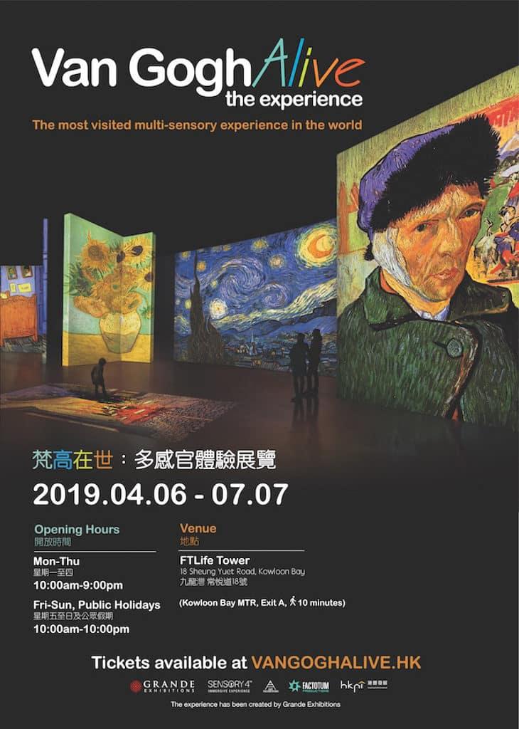 梵高在世:多感官體驗展覽 「梵高在世:多感官體驗展覽」號稱全球最多人次到訪的多感官體驗展覽。