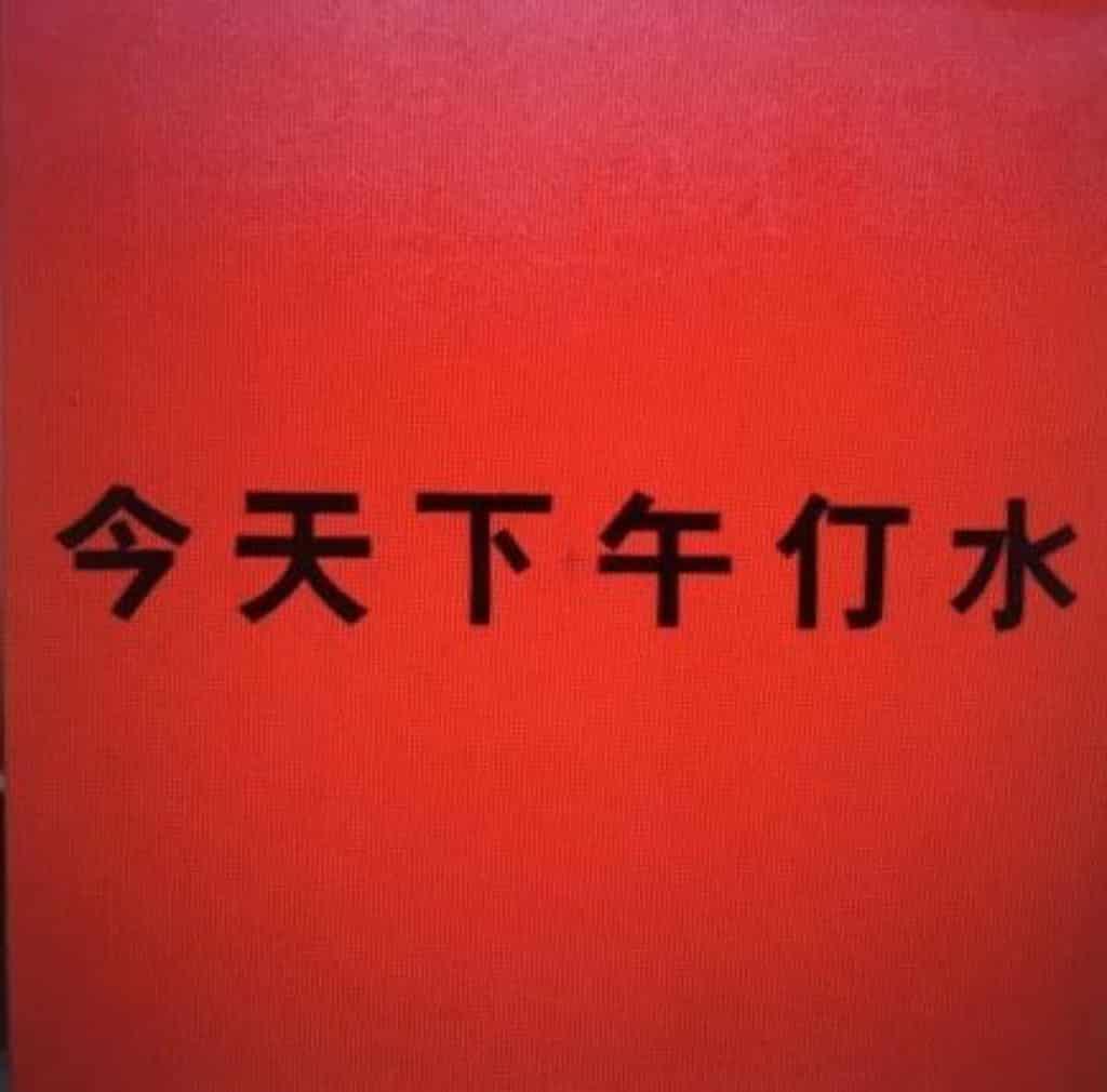 第五屆收藏家當代藝術藏品展|香港藝術中心展覽 《今天下午停水 1/5》(1985〈2005年版本〉)