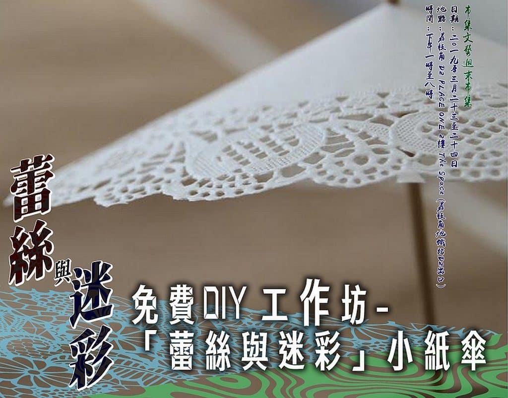 D2 Place市集-「蕾絲與迷彩」市集上會開辦 DIY 工作坊,教閣下製作專屬你的「蕾絲與迷彩」小紙傘。