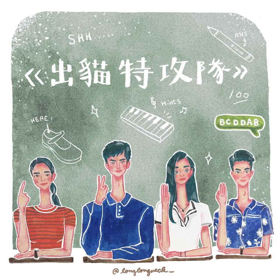 D2 Place:白紙市集—泰國經典電影《出貓特攻隊》在香港插畫家長頸筆下的演繹,顯得份外有趣!