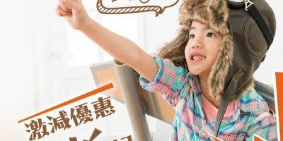 愉景新城:GO! Kids 兒童用品購物節