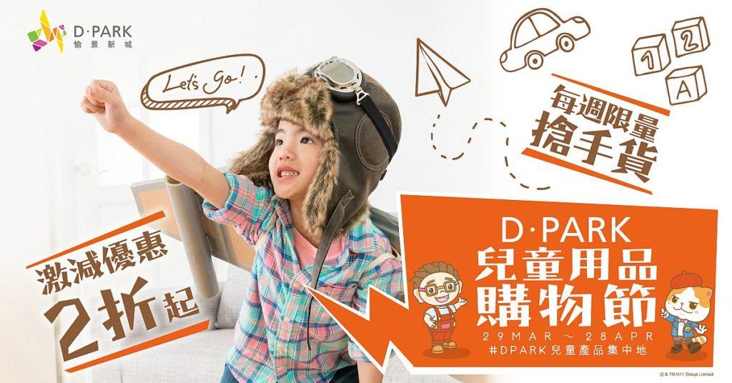愉景新城:GO! Kids 兒童用品購物節 專題圖片