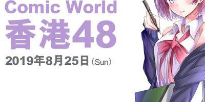 九展:「Comic World 香港 48」香港同人誌展銷會