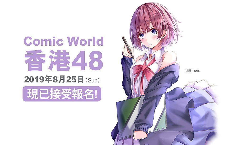 「Comic World 香港48」香港同人誌展銷會將於 2019 年 8 月 25 日假九龍灣國際展貿中心盛大舉行。