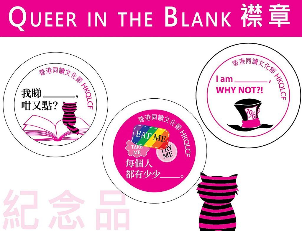 JCCAC:第三屆香港同讀文化節將派發入場紀念品「Queen In The Blank」襟章。