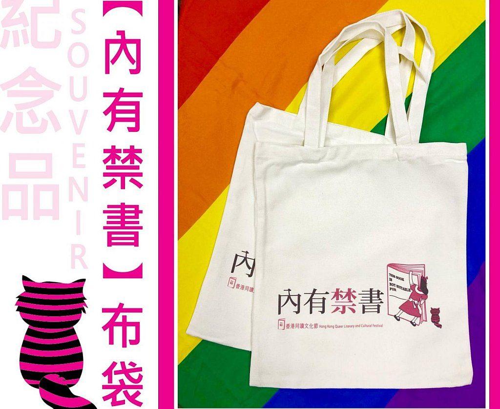 JCCAC:第三屆香港同讀文化節的入場人士可獲贈紀念品「內有禁書」布袋。