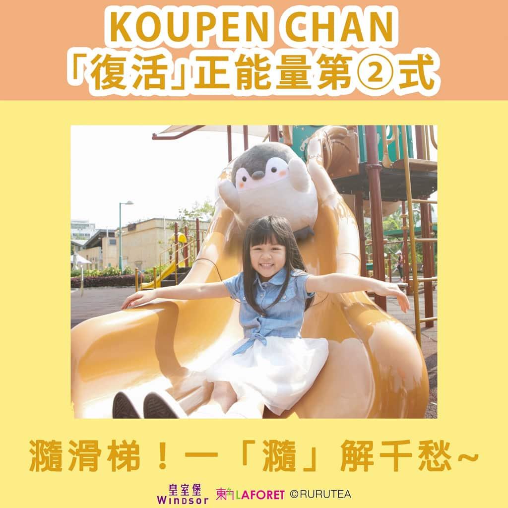 皇室堡 × KOUPEN CHAN萌遊治癒樂園 1