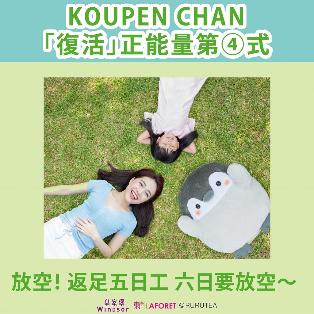 皇室堡 × KOUPEN CHAN萌遊治癒樂園 3