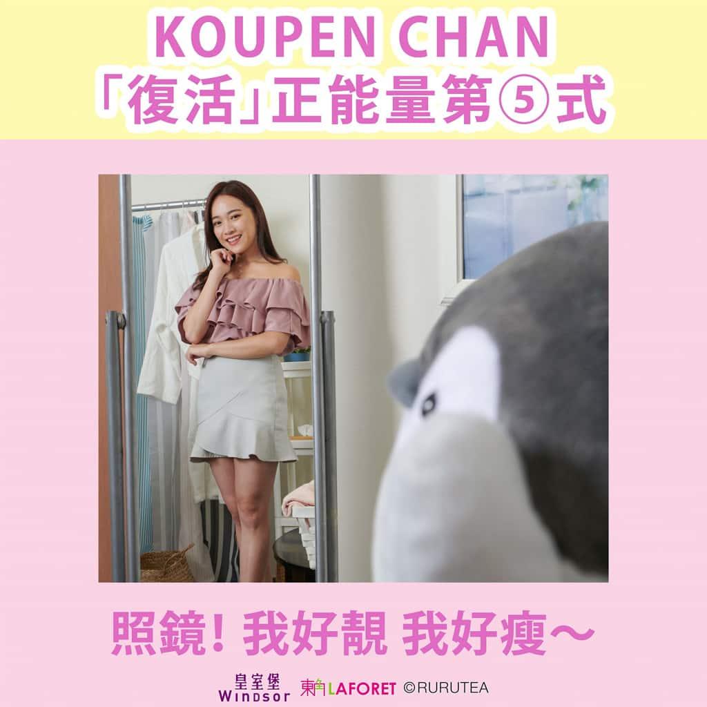 皇室堡 × KOUPEN CHAN萌遊治癒樂園 4