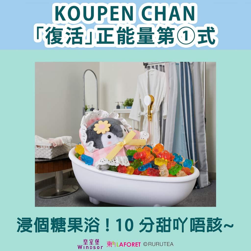 皇室堡 × KOUPEN CHAN萌遊治癒樂園 5
