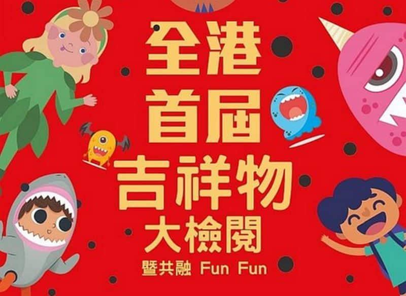 「吉祥物大檢閱暨共融 Fun Fun」嘉年華上將有大概 20 隻吉祥物現身。