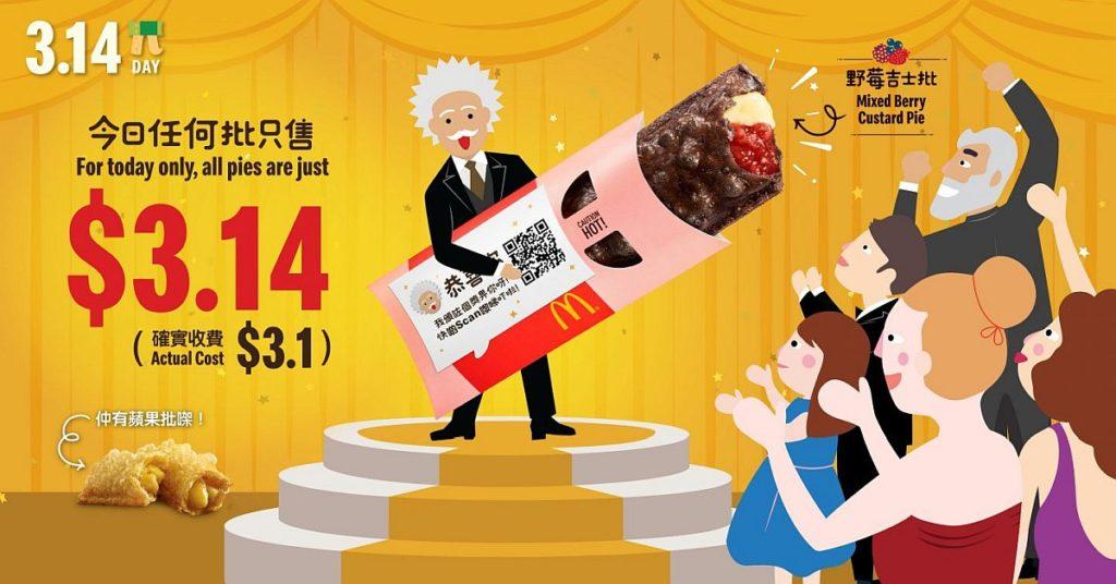 為慶祝圓周率日,麥當勞將於 2019 年 3 月 14 日以優惠價 HK$3.14(實際收費為 HK$3.1)發售蘋果批及一日限定的野莓吉士批。
