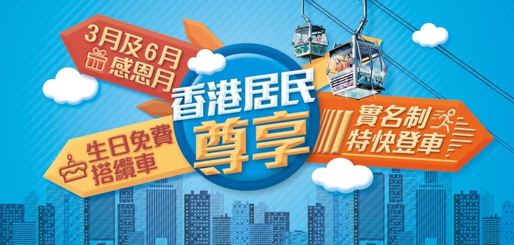 昂坪360「港人感恩月」 昂坪360近將 3 月和 6 月定為「港人感恩月」。
