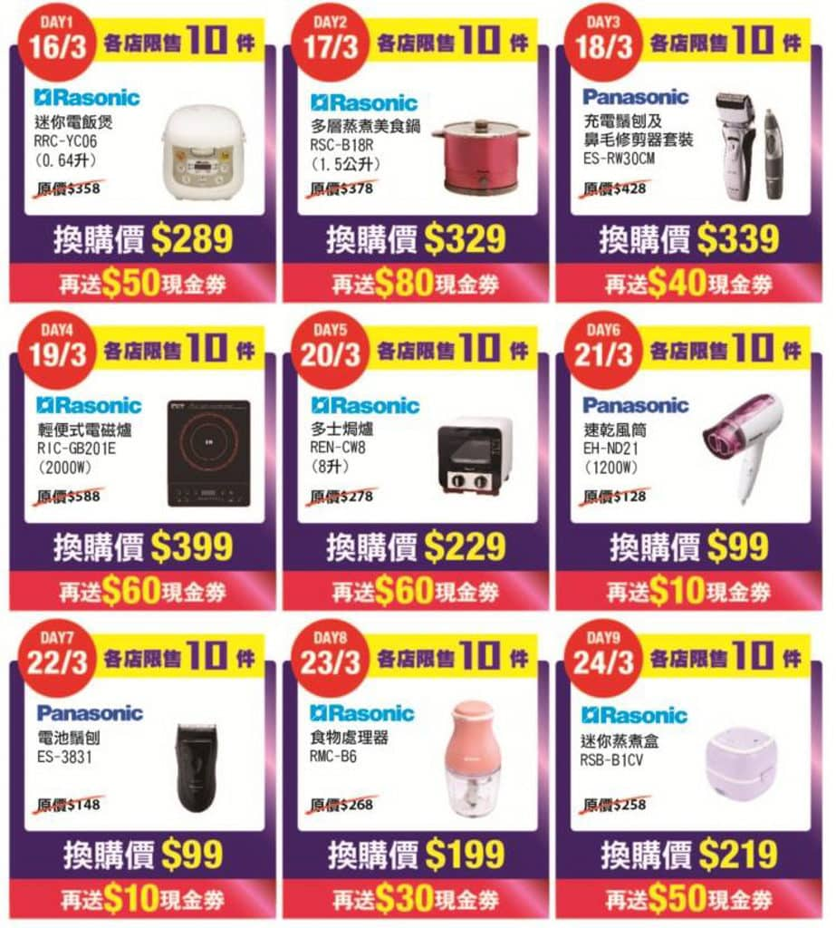 Panasonic專賣店盤點清貨 每日都會有指定限量貨品減價。