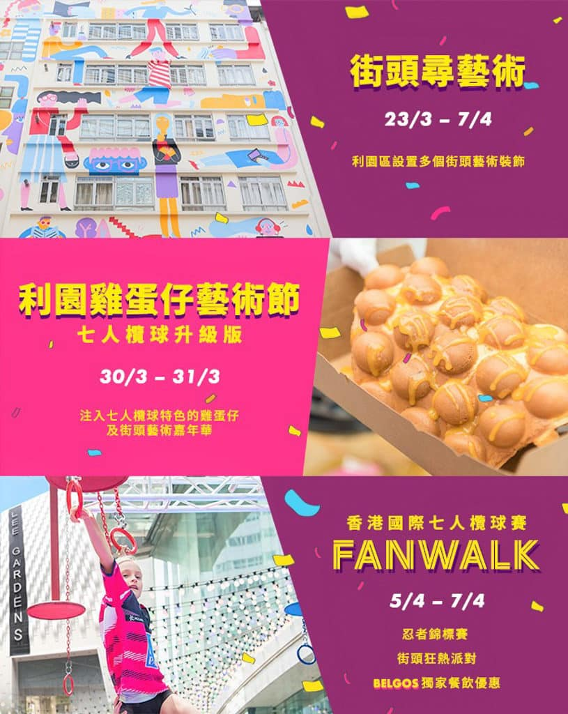國泰航空/滙豐香港國際七人欖球賽FanWalk 香港國際七人欖球賽舉辦連串相關活動。