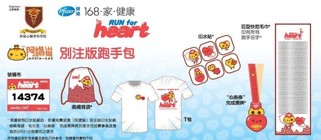 「世界心臟日2019」健心跑的每名跑手均可獲贈「阿讚貓跑手包」乙個,內附多款別注版「阿讚貓」選手裝備。