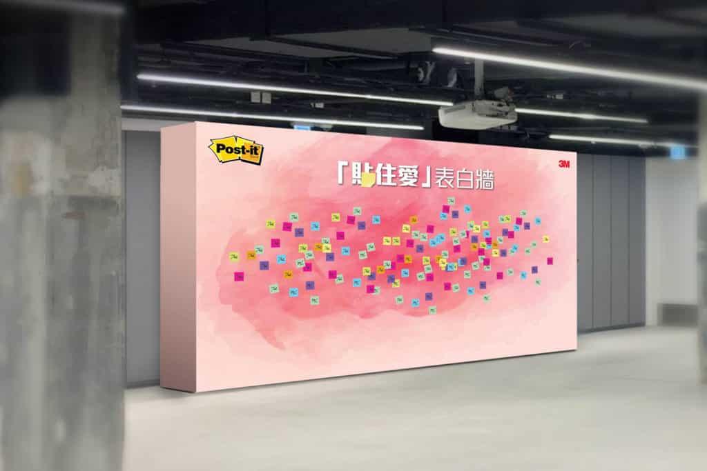 南豐紗廠展覽:Post-it® Notes隨心寫、隨手貼互動展覽 貼住愛表白牆影相位