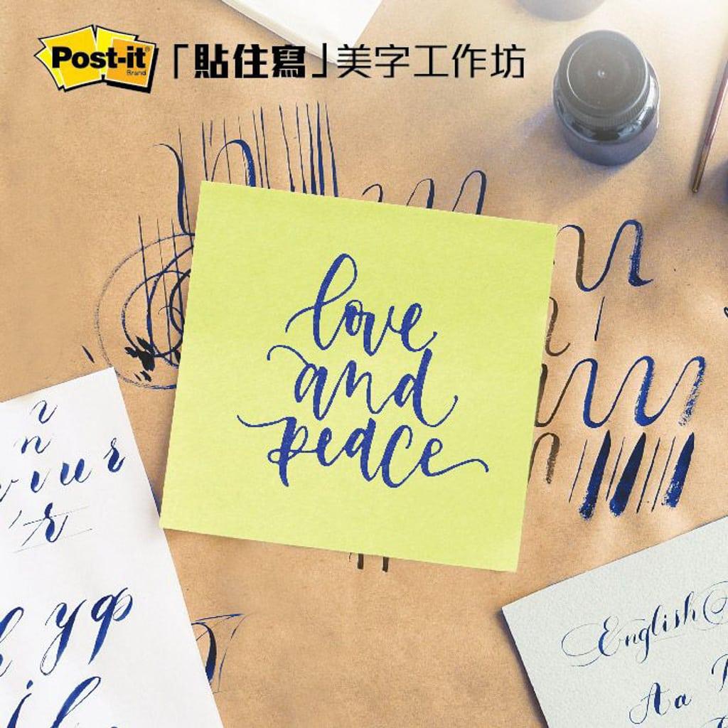 南豐紗廠展覽:Post-it® Notes隨心寫、隨手貼互動展覽 貼住寫美字工作坊