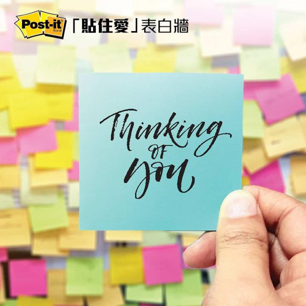 南豐紗廠展覽:Post-it® Notes隨心寫、隨手貼互動展覽 貼住愛表白牆