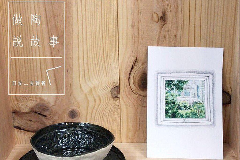 南豐紗廠市集-織場製造-日安灬去野餐(香港):本地的手作日系陶瓷,引入日本藝術融入本地藝術作品、構思、品牌設計一手包辦新進手作品牌。