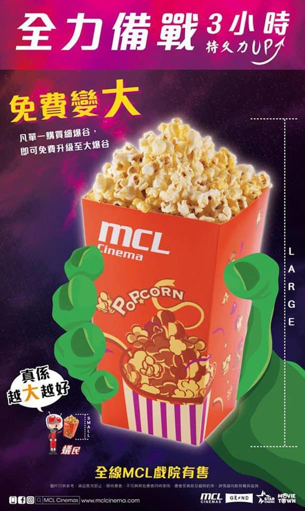 MCL戲院推Avengers 4小食優惠 免費升級大爆谷