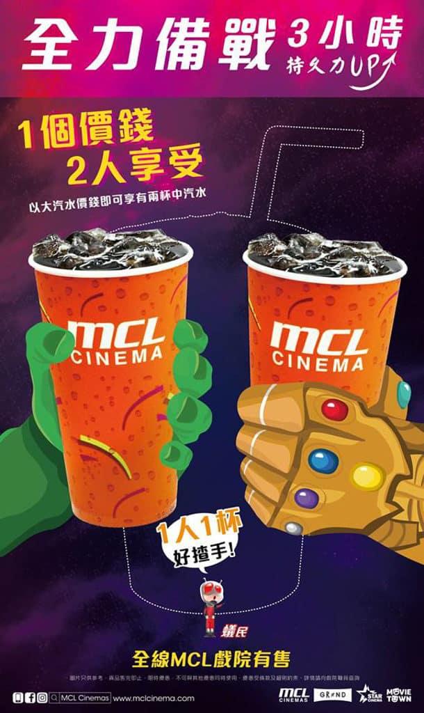 MCL戲院推Avengers 4小食優惠 一杯大汽水價錢買兩杯中汽水