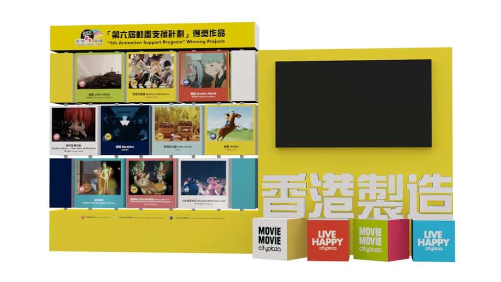太古城中心 x MOViE MOViE Cityplaza動人動畫祭 「動樂人生」香港動畫放映區