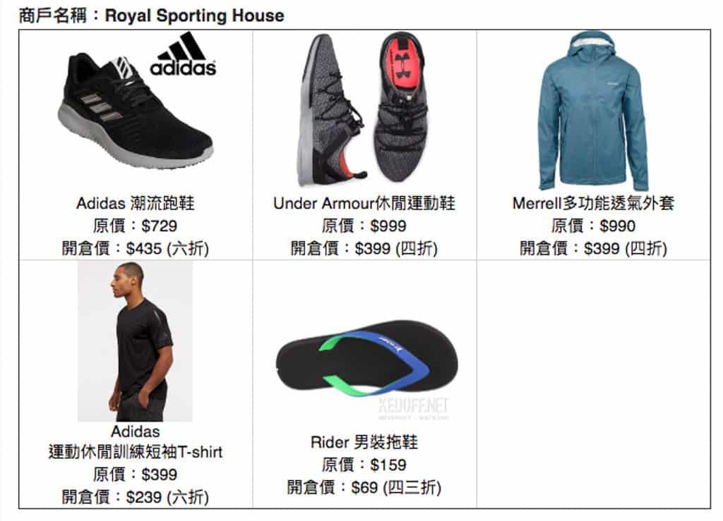 E-Max九展名店倉復活節開倉 Royal Sporting House