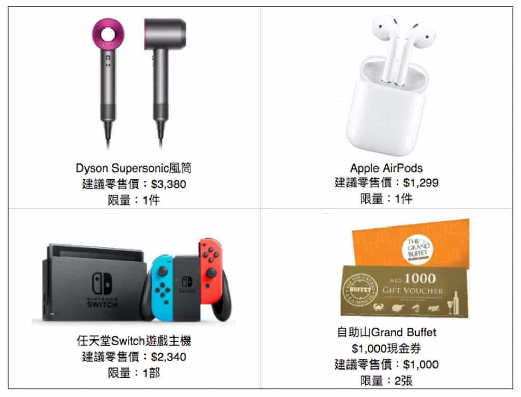 E-Max九展名店倉復活節開倉 顧客有機會以 $1 搶購 Dyson 風筒﹑任天堂 Switch 遊戲主機﹑自助山 buffet 禮券以及Apple AirPods等禮品。