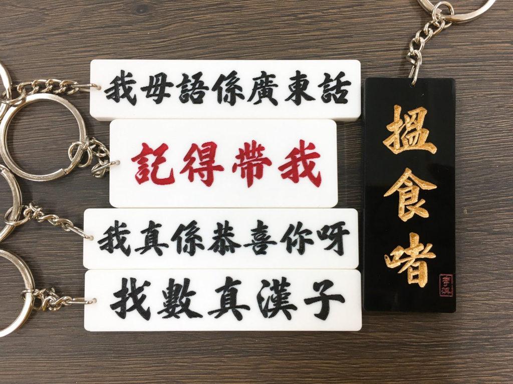 由手寫招牌到電腦字型-李漢港楷港人港字展覽 「李漢港楷」是帶有一種本地情懷的手寫招牌字型。