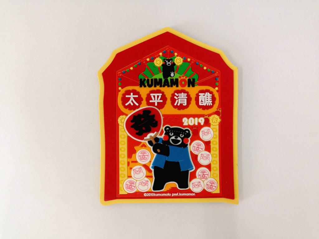 長洲太平清醮:熊本熊主題佈置及限量紀念品 熊本熊限量特別版紀念品