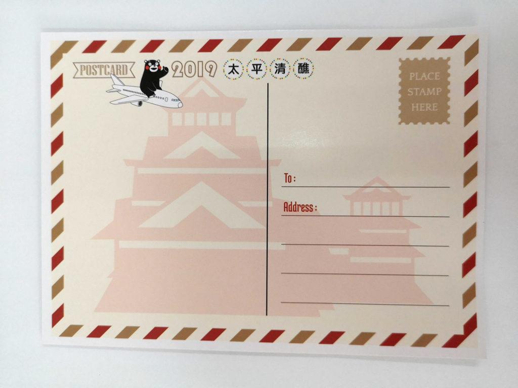 長洲太平清醮:熊本熊主題佈置及限量紀念品 粉絲可購買「熊本熊×太平清醮」的主題明信片並寄出。