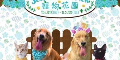 美麗華廣場:「寵物花園」期間限定店
