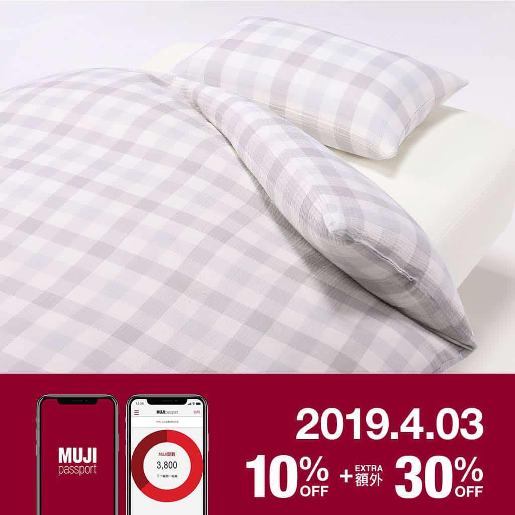 MUJI week無印良品週間 有機棉三重織寢室布藝 減價:$54-$347 (原價:$85 – $550)