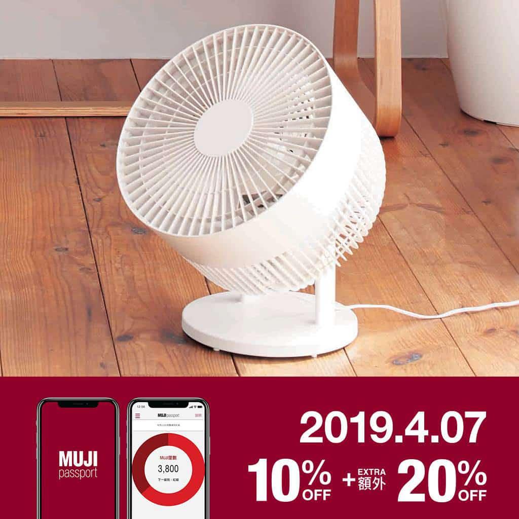 MUJI week無印良品週間 低噪音風扇 減價:$353-$425 (原價:$490 – $590)