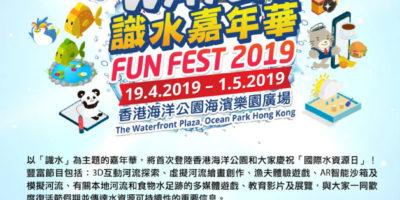 海洋公園:識水嘉年華2019