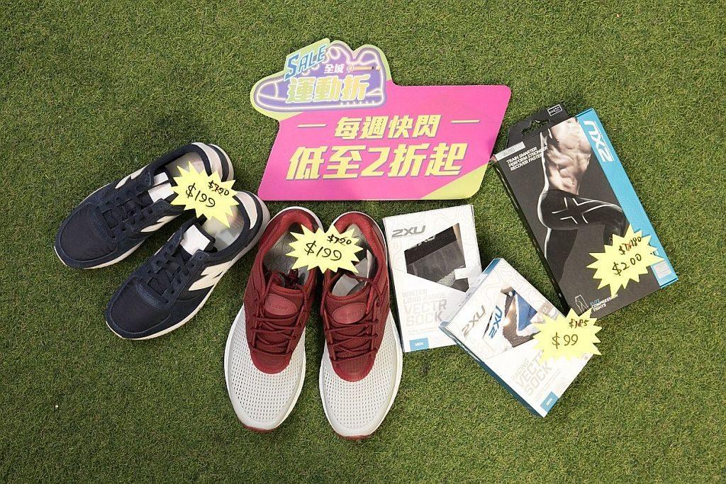 杏花新城將由復活節 2019 假期起連續四個週末及週日舉行杏花新城「全城運動折」,多款精選運動貨品低至 2 折發售。