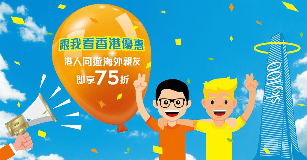 天際100「8週年慶典」 跟我看香港優惠