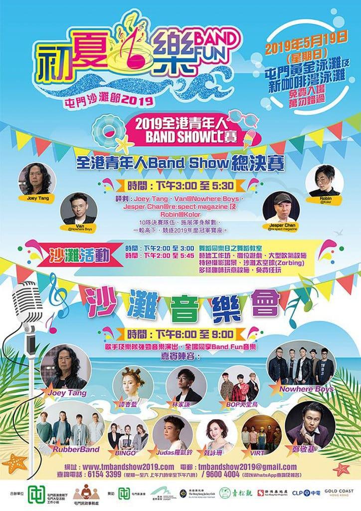 初夏樂 Band Fun 屯門沙灘節2019 「初夏樂 Band Fun 屯門沙灘節2019」將在屯門黃金泳灘及新咖啡灣舉行。