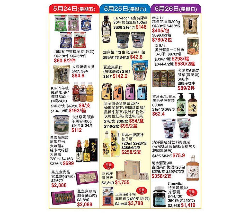 崇光感謝周年慶 Part 2 尖沙咀店 Fresh Mart 每日精選優惠:5 月 24 至 26 日