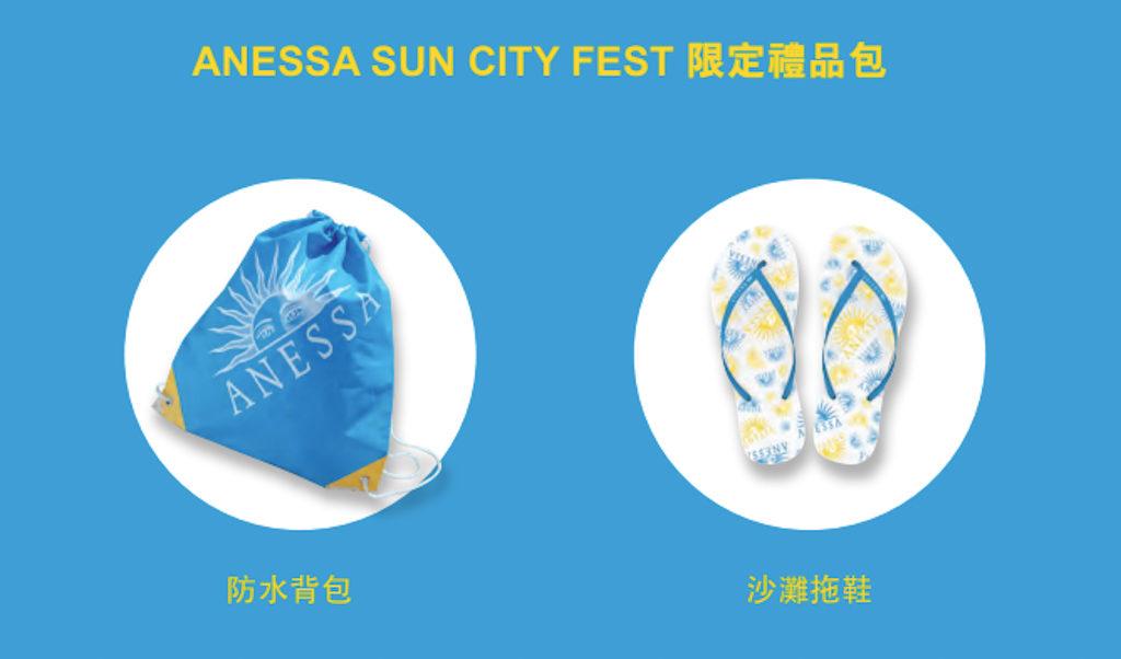 中環海濱活動空間:ANESSA Sun City Fest 2019 ANESSA Sun City Fest 限定禮品包