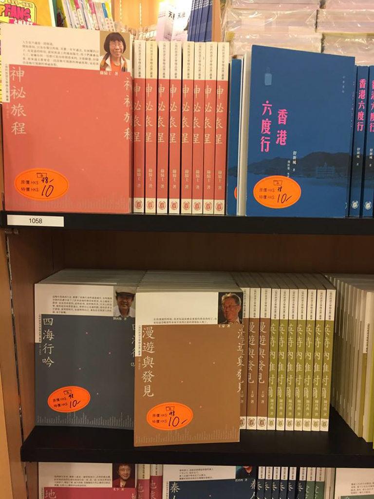 商務印書館「PopCorn店搬遷清貨大減價」不少原價$98的書籍以$10發售。