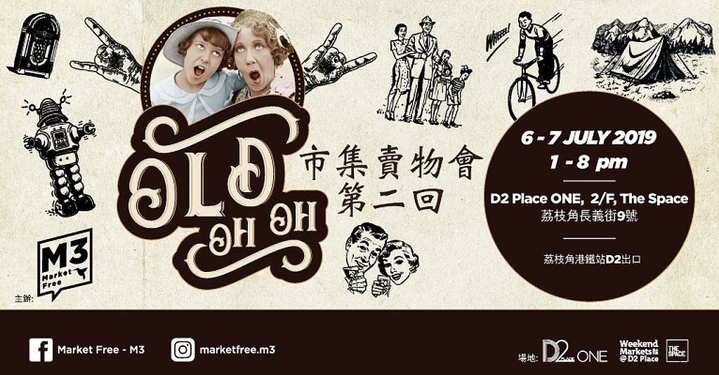 「OLD OH OH 市集賣物會(第二回)」將於 2019 年 7 月 6 至 7 日進駐荔枝角 D2 Place。