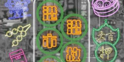 中環海濱:龍舟嘉年華之「港市集•港故事」市集