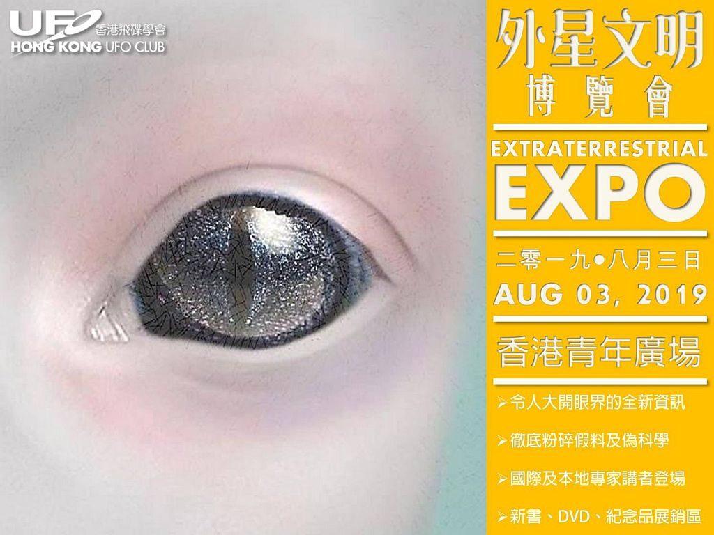 外星文明博覽會 2019 將於 2019 年 8 月 3 日在柴灣青年廣場上演。