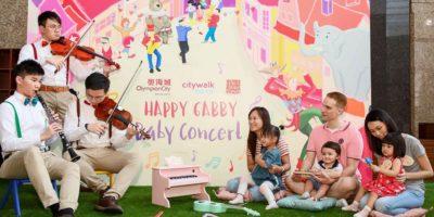 奧海城:嬰幼兒互動古典音樂會