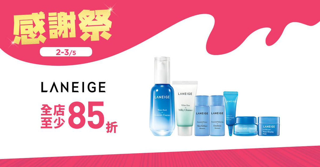 HKTVmall感謝祭2019|Laneige 全店優惠會維持 2 日。