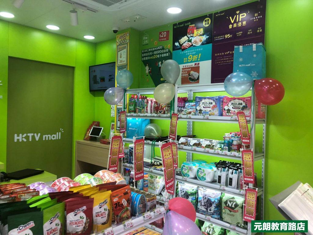 HKTVmall感謝祭2019|HKTV Mall 實體店亦推出優惠慶祝感謝祭。