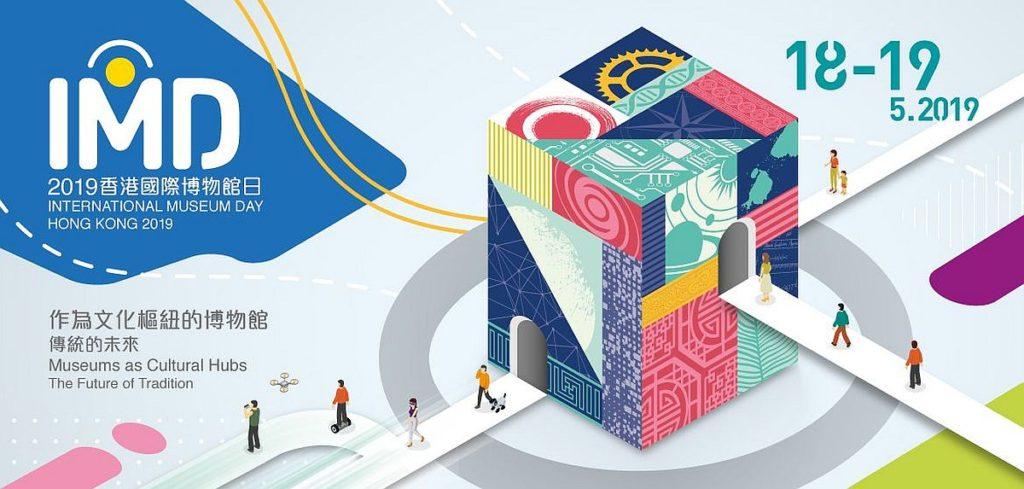 「2019 香港國際博物館日」期間,康文署轄下博物館,以及其他文博單位將免費開放。