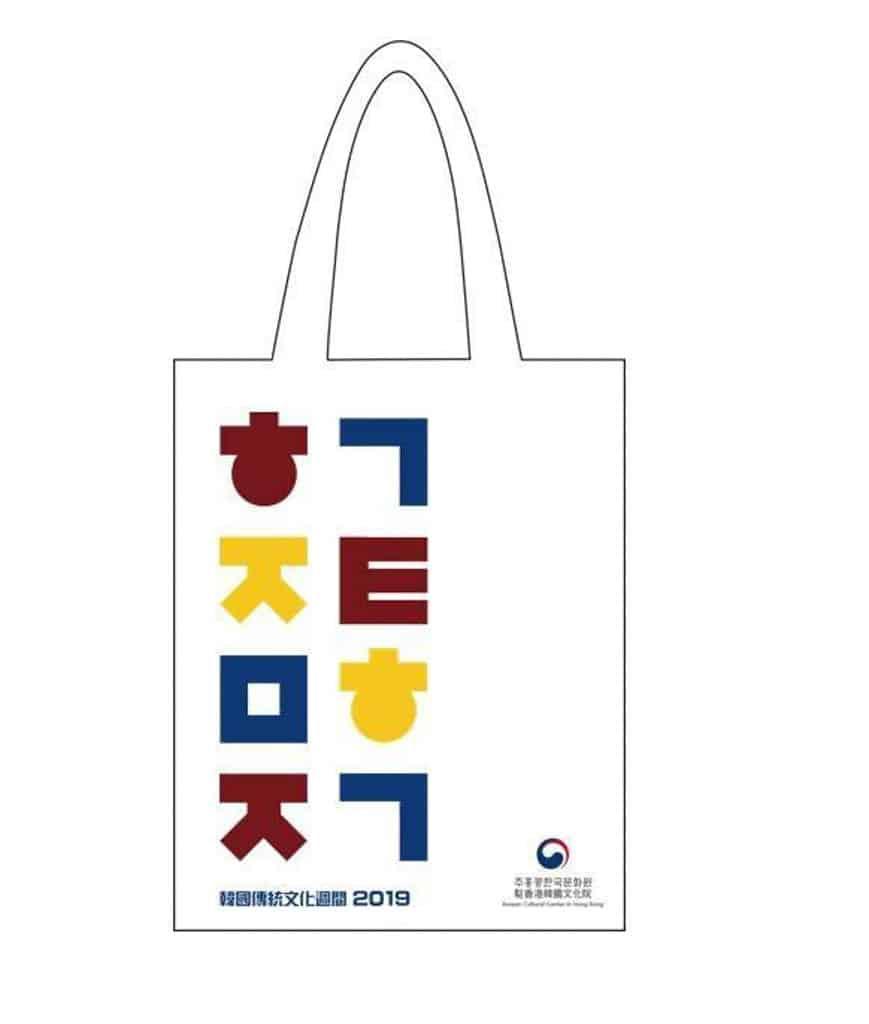 PMQ元創方展覽:韓國傳統文化週間2019 《韓國傳統文化週間》特別環保袋紀念品